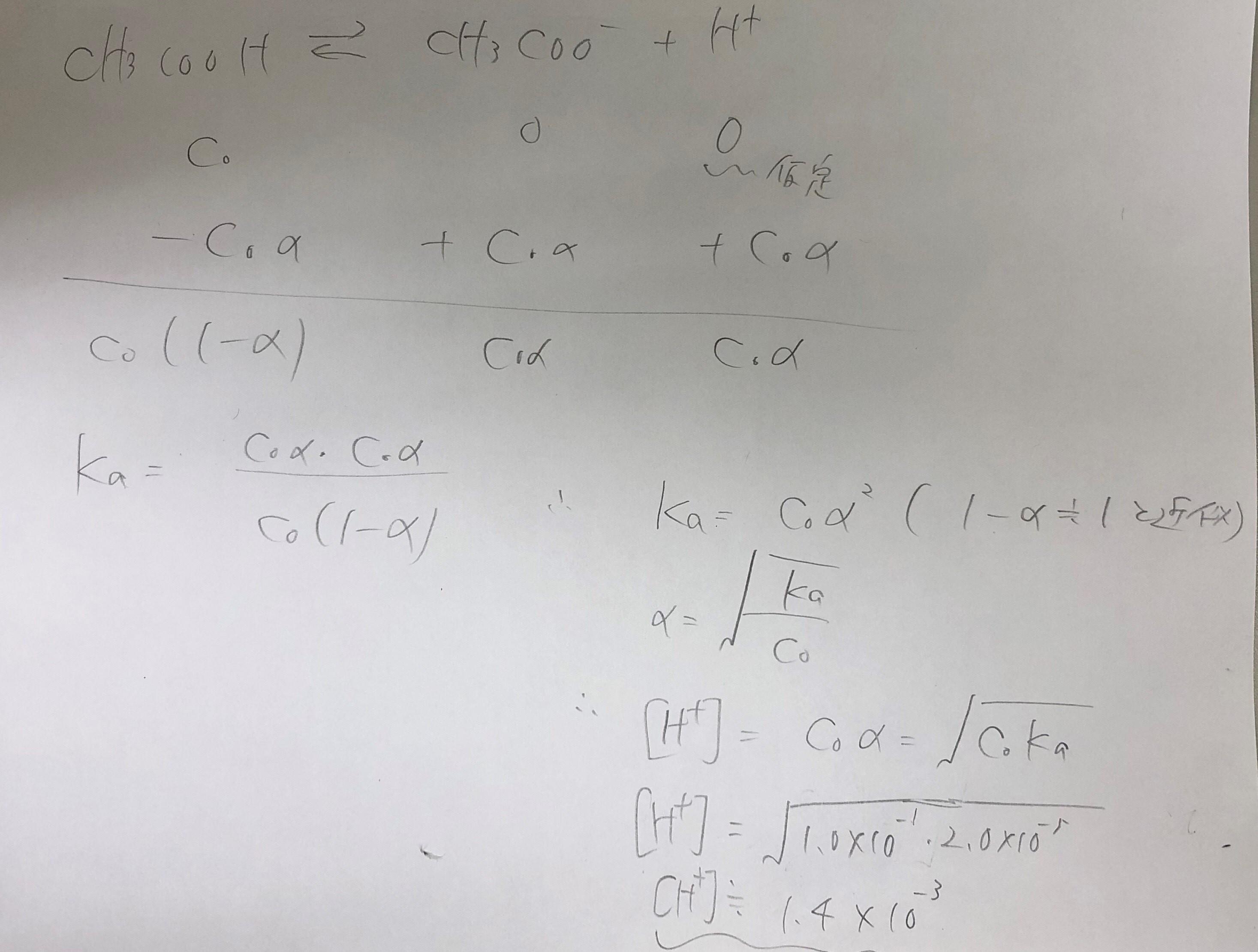 医学部受験の化学の個別指導の回答2